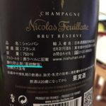 シャンパン裏ラベル