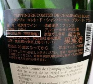 シャンパンの裏ラベル