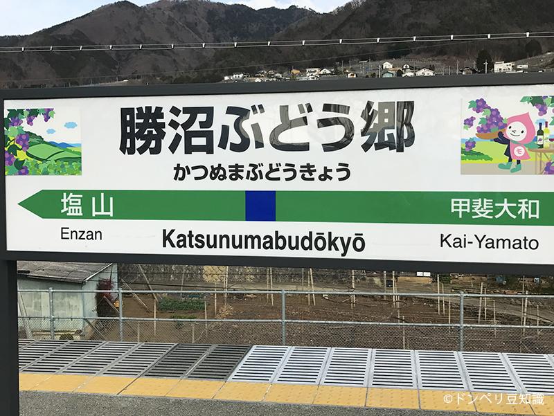 勝沼ぶどう郷駅の看板