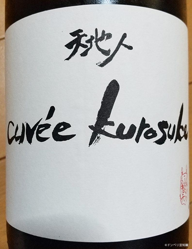 美味すぎて感動!スタジオジブリとコラボした、人を楽しませるフランスのスパークリングワイン「キュヴェ クロスケ」!一度は飲んでみるべし!