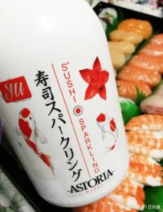 寿司スパークリングワイン